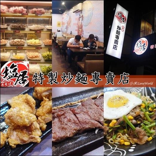 高雄塩居特製炒麵專賣店page1.jpg