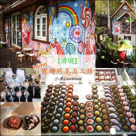 南投Nina妮娜巧克力工坊page1.jpg