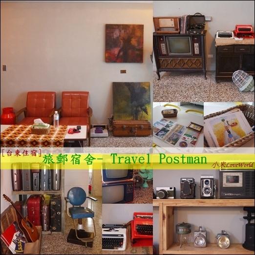 台東民宿旅郵宿舍- Travel Postmanpage1.jpg