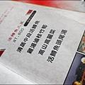 南投清境伊拿谷景觀餐廳菜單P1620671_調整大小1.JPG
