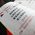南投清境伊拿谷景觀餐廳菜單P1620673_調整大小1.JPG