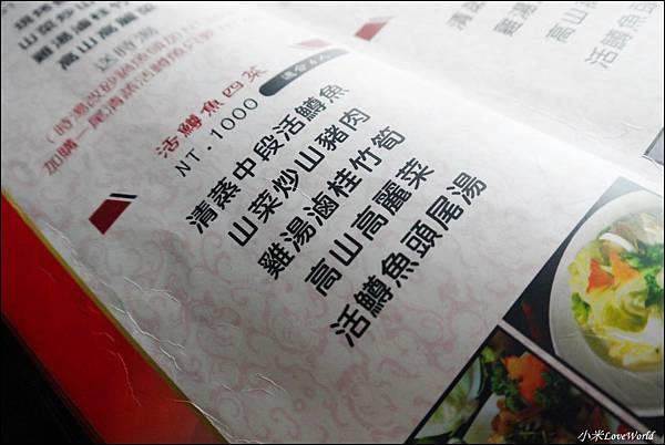 南投清境伊拿谷景觀餐廳菜單P1620672_調整大小1.JPG