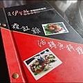 南投清境伊拿谷景觀餐廳P1620677_調整大小1.JPG