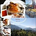 南投清境伊拿谷景觀餐廳page1.jpg