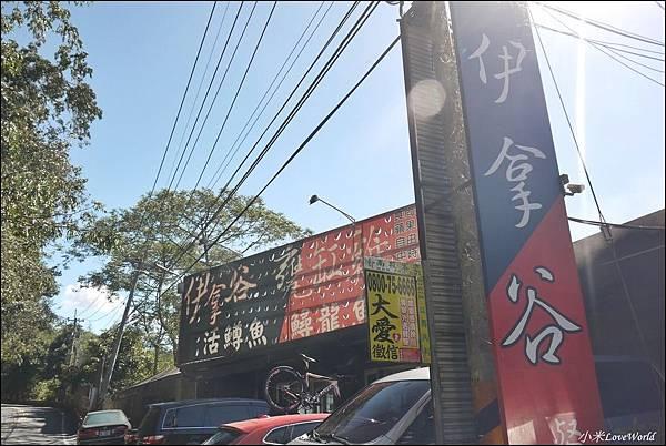 南投清境伊拿谷景觀餐廳P1620738_調整大小1.JPG