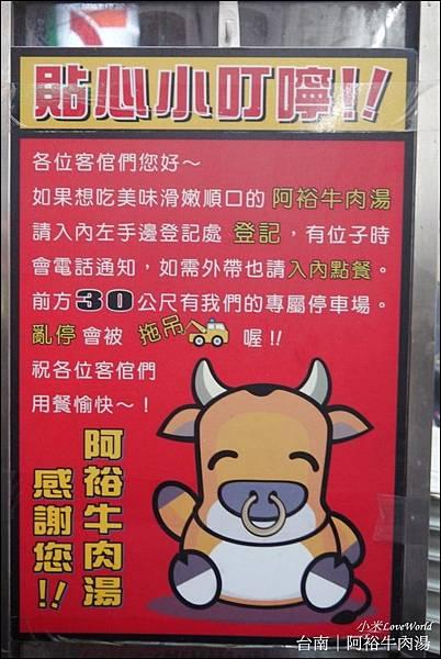 台南阿裕牛肉涮涮鍋/ 阿裕牛肉湯P1650563_調整大小1.JPG