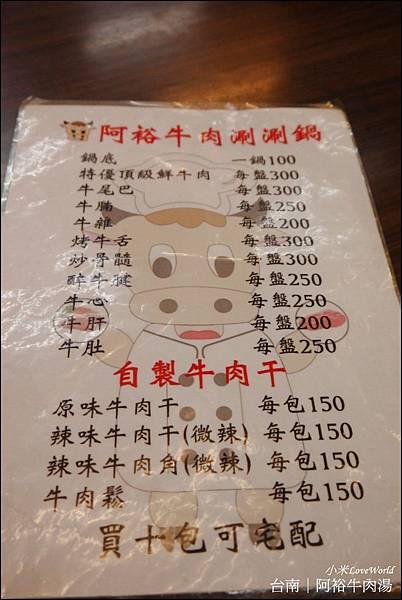 台南阿裕牛肉涮涮鍋/ 阿裕牛肉湯P1650565_調整大小1.JPG