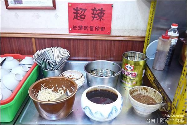 台南阿裕牛肉涮涮鍋/ 阿裕牛肉湯P1650629_調整大小1.JPG