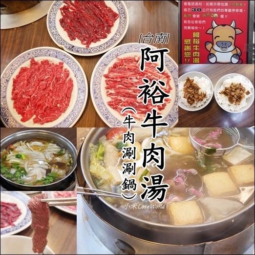 台南阿裕牛肉涮涮鍋/ 阿裕牛肉湯page1.jpg
