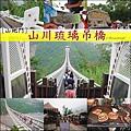 屏東三地門山川琉璃吊橋page1.jpg