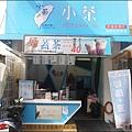 台南台灣小茶P1670435_調整大小1.JPG