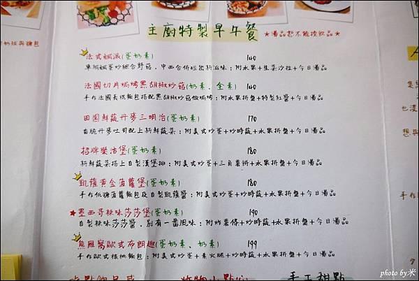 屏東市雁行x窩cafe菜單P1670627_調整大小1.JPG