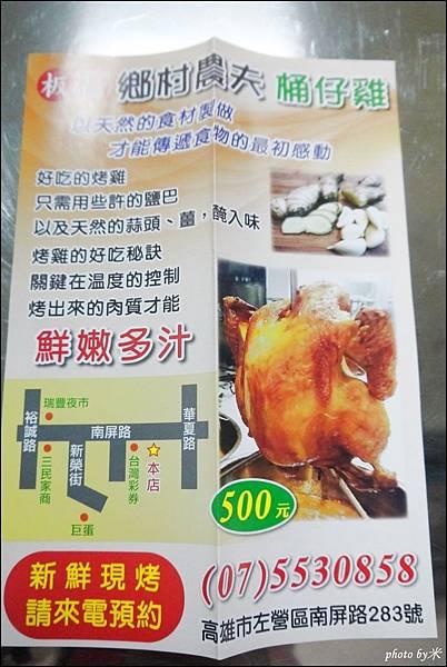 鄉村農夫桶仔雞左營店P1670783_調整大小1.JPG