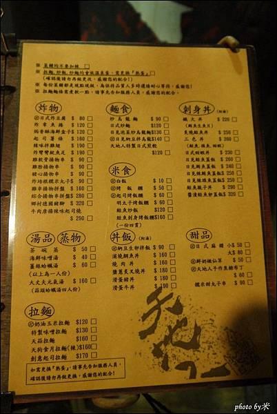台東天地人手創料理菜單P1660438_調整大小1.JPG