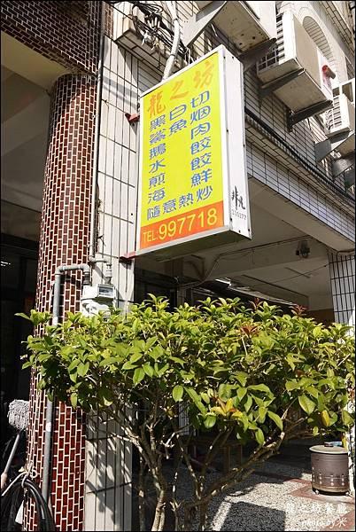 苗栗龍之坊P1640713_調整大小1.JPG