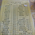 苗栗龍之坊菜單P1640718_調整大小1.JPG