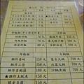 苗栗龍之坊菜單P1640719_調整大小1.JPG