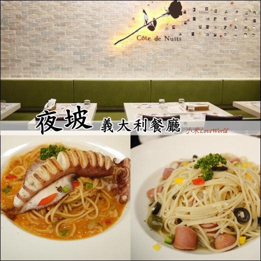 高雄夜坡義大利餐廳中華創始店page1.jpg