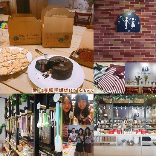高雄愛10克親手烘焙DIY Bakerypage1.jpg