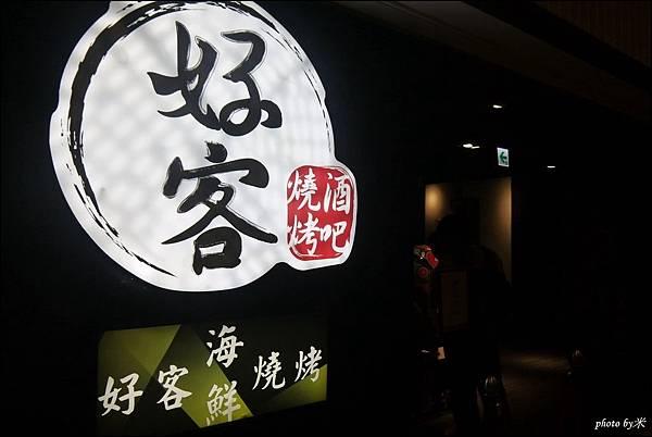 好客燒烤-高雄店 - 新光三越三多店P1690883_調整大小1.JPG