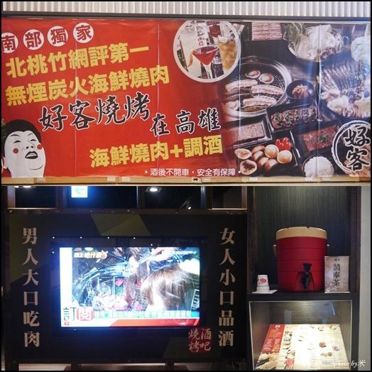 好客燒烤-高雄店 - 新光三越三多店page21.jpg