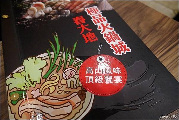 清境春大地火鍋城菜單P1700770_調整大小1.JPG