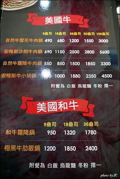 清境春大地火鍋城菜單P1700771_調整大小1.JPG