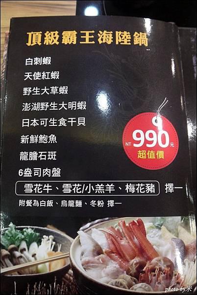 清境春大地火鍋城菜單P1700775_調整大小1.JPG