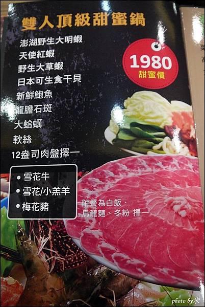 清境春大地火鍋城菜單P1700778_調整大小1.JPG