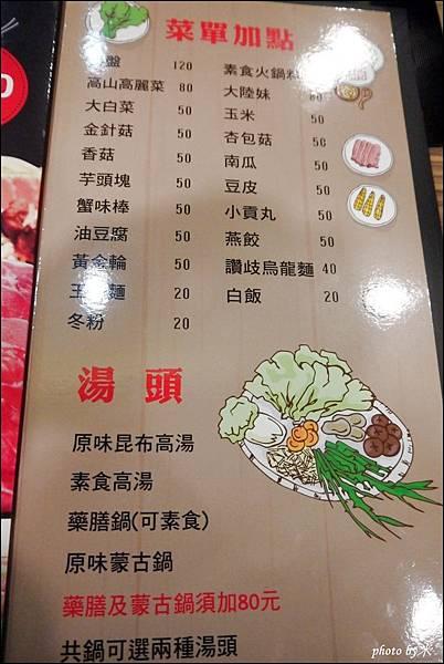 清境春大地火鍋城菜單P1700779_調整大小1.JPG