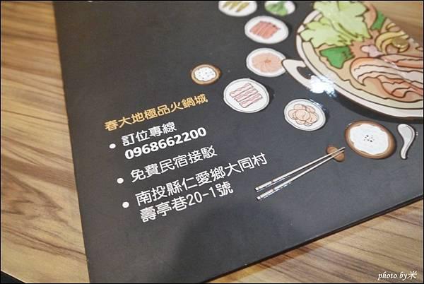 清境春大地火鍋城P1700782_調整大小1.JPG