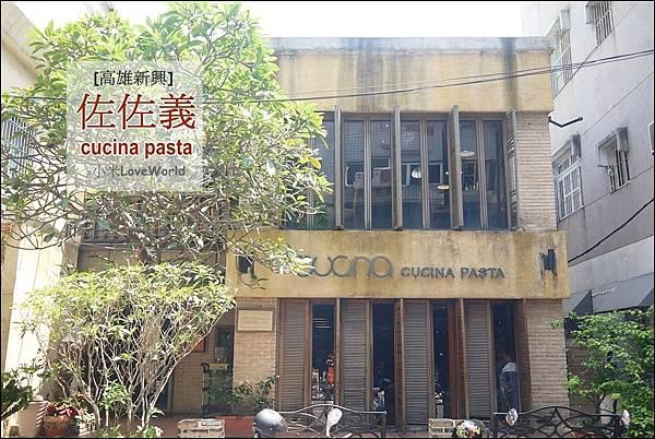 高雄佐佐義cucina pasta(民享店)菜單P1680397_調整大小1.JPG