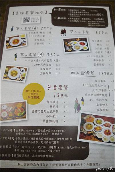 高雄佐佐義cucina pasta(民享店)菜單P1680408_調整大小1.JPG