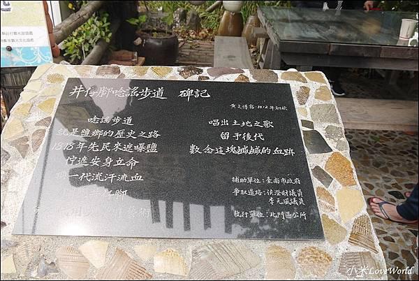 台南北門鹽鄉民宿餐廳虱目魚餐P1670263_調整大小1.JPG