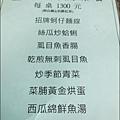 台南北門鹽鄉民宿餐廳虱目魚餐P1670265_調整大小1.JPG