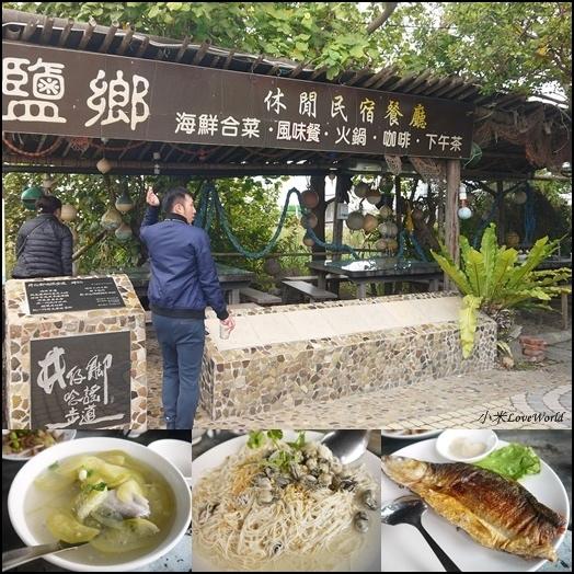 台南北門鹽鄉民宿餐廳虱目魚餐page11.jpg
