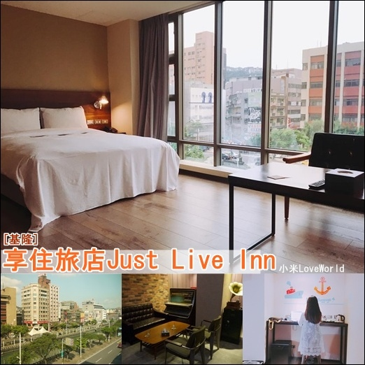基隆享住旅店Just Live Innpage1.jpg