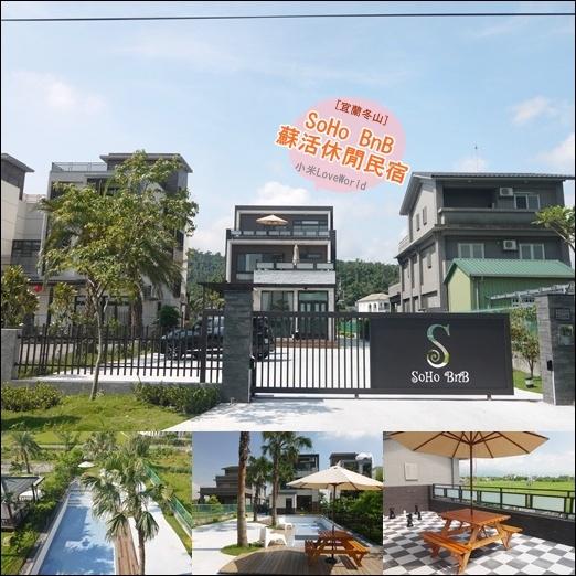 宜蘭冬山SoHo BnB蘇活休閒民宿page1.jpg