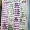 高雄木屋家常料理菜單P1680644_調整大小1.JPG
