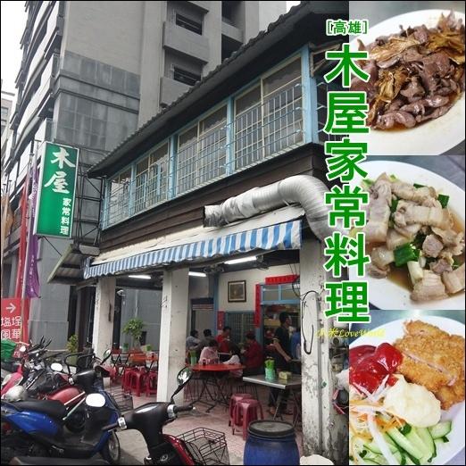 高雄木屋家常料理page1.jpg