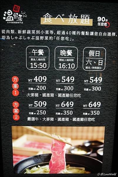 台南大遠百しゃぶしゃぶ温野菜P1750651_調整大小1.JPG