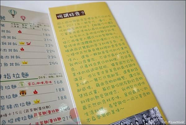 嘉義食儻生活料理坊P1760050_調整大小1.JPG