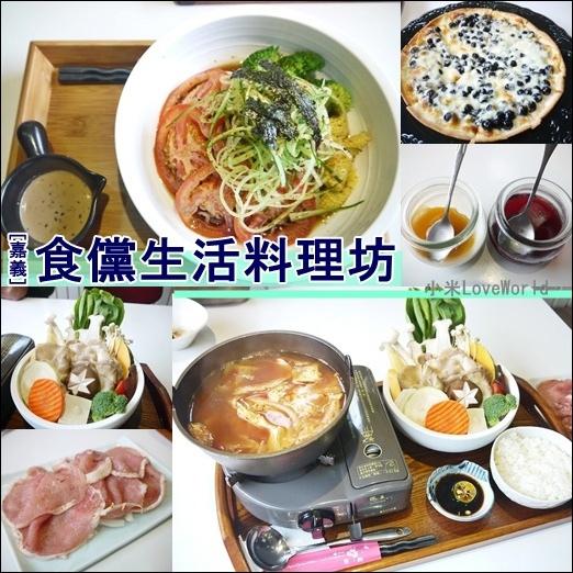 嘉義食儻生活料理坊page2.jpg