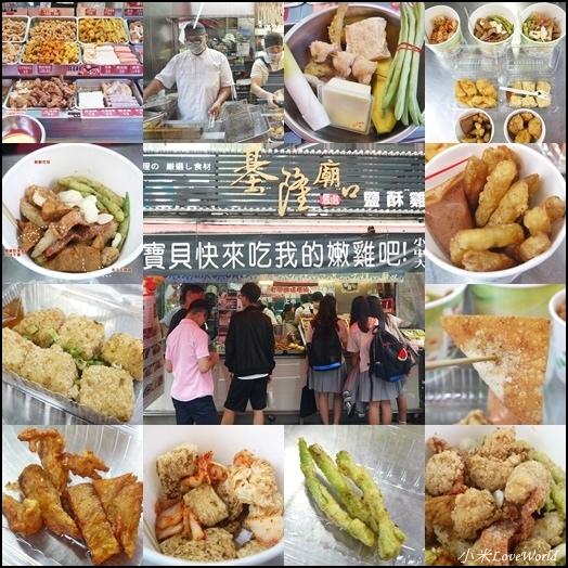 嘉義基隆廟口鹹酥雞page11.jpg
