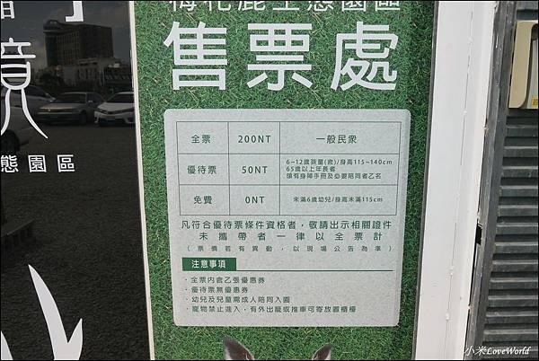 墾丁鹿境梅花鹿生態園區P1670862_調整大小1.JPG