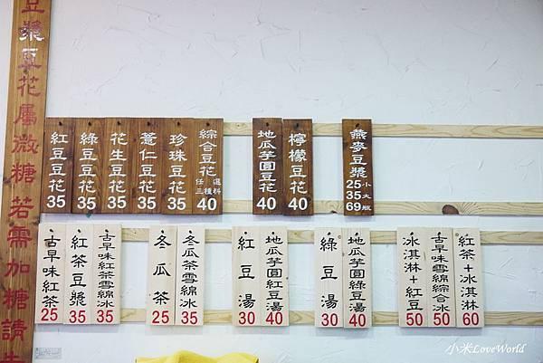 嘉義品安豆花菜單P1760955_調整大小1.JPG