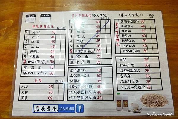 嘉義品安豆花菜單P1760982_調整大小1.JPG