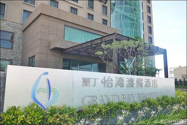 墾丁怡灣渡假酒店Grand Bay ResortP1770622_調整大小1.JPG