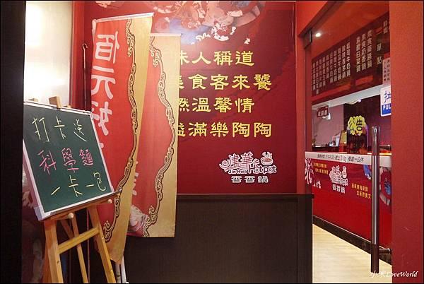 台南永康津華香香鍋-永大店P1780960_調整大小1.JPG