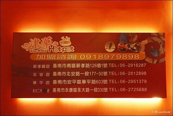 台南永康津華香香鍋-永大店P1790139_調整大小1.JPG